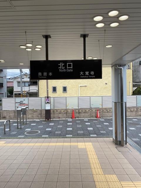 嵯峨嵐山駅2